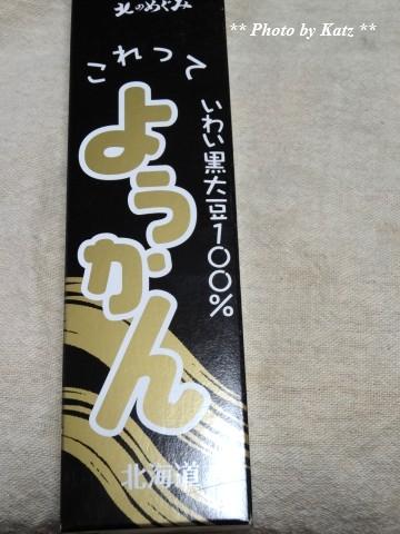 黒豆羊羹 (1)