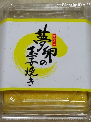 北海道ロコ (8)