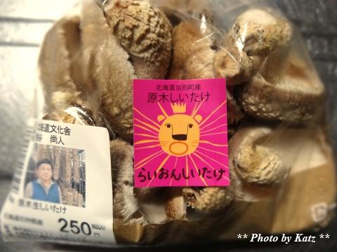 北海道ロコ椎茸
