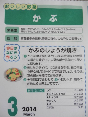 201403 カレンダー (3)