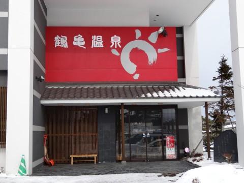 鶴亀温泉 (4)
