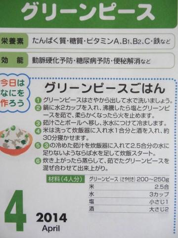 201404 カレンダー (1)