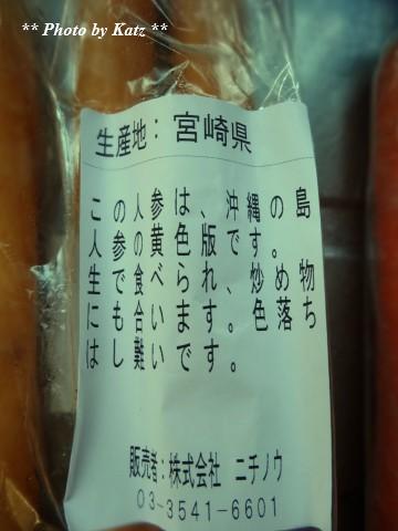 九州にんじん (4)