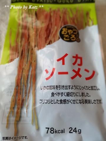 201404 いかにんじん (1)