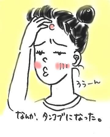 おでき?(2)