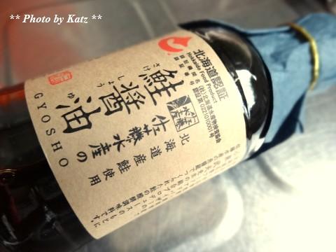 佐藤水産 (2)