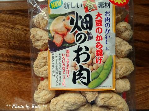 畑のお肉 (1)