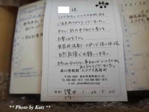 魚梁瀬杉曲げわっぱ (1)
