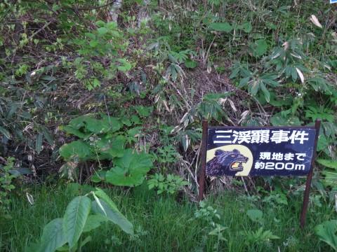 熊嵐現場 (1)