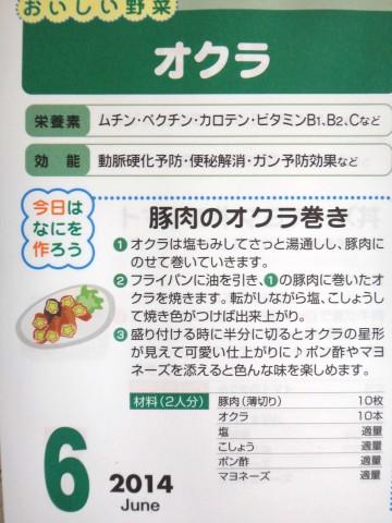 201406 カレンダー (2)