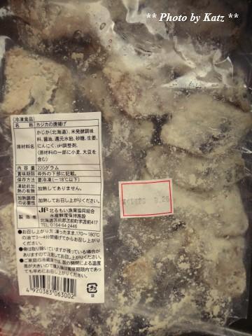 カジカの唐揚げ (2)