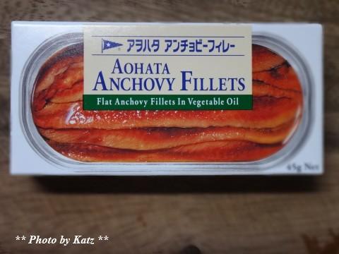 アンチョビ肉巻き (1)