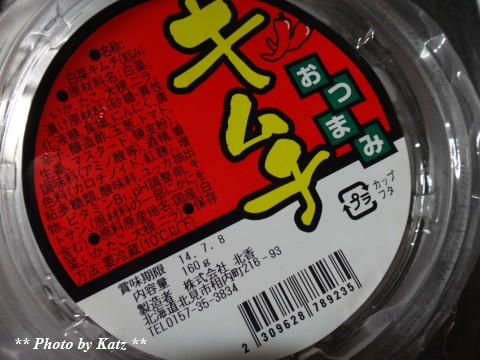 おつまみキムチ (1)