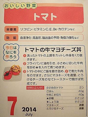 201407カレンダー (3)