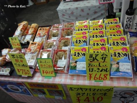 ぷらっと港市場 (3)
