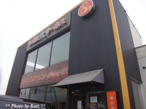 らっきょ大サーカス (1)