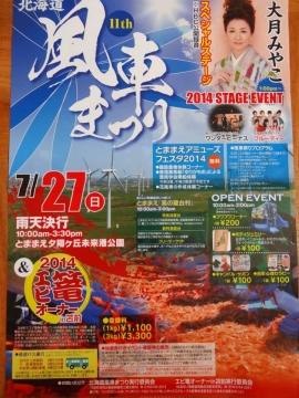 2014 とままえ風車まつり (1)