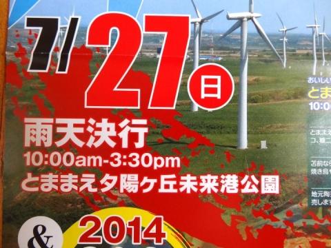 2014 とままえ風車まつり (5)