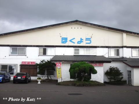ほくよう (1)