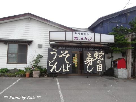 蛇の目寿司 (1)