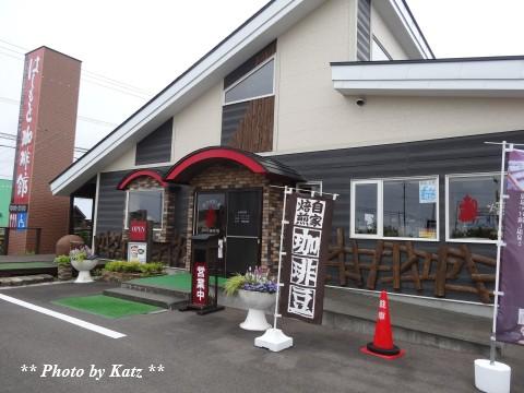 はしもと珈琲館 (2)