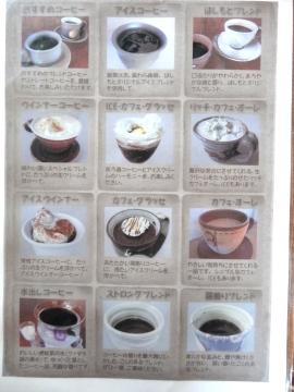 はしもと珈琲館 (3)