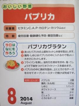 201408 カレンダー (1)