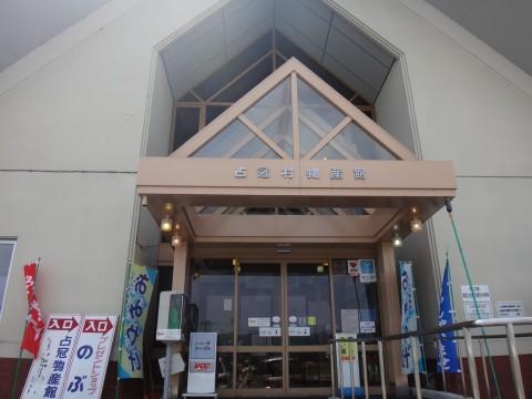 占冠物産館 (14)
