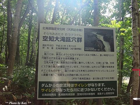 空知大滝 (5)