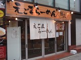 01223P3210324えごまらーめん 桂苑(仙台駅前店)20110321正面入り口縮小版