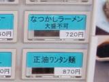 01933PC329318純連(仙台店)20140913お品書き縮小版
