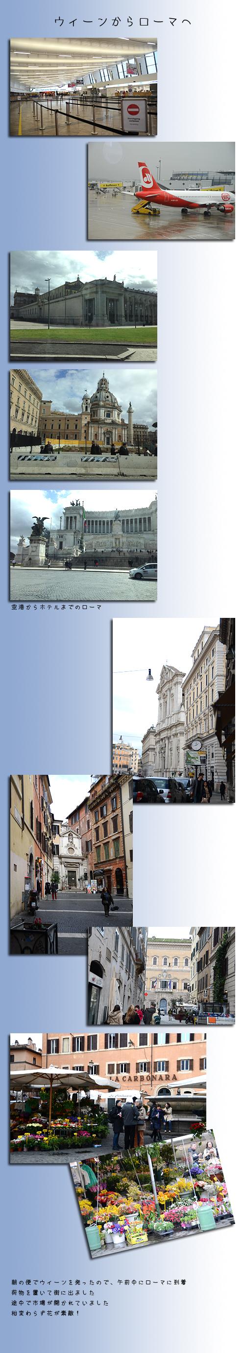 3月26日ローマ1
