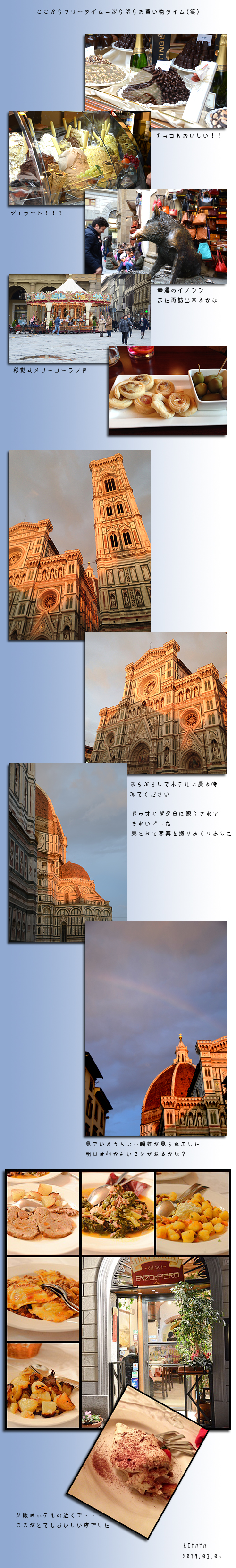 3月28日フィレンツェ3