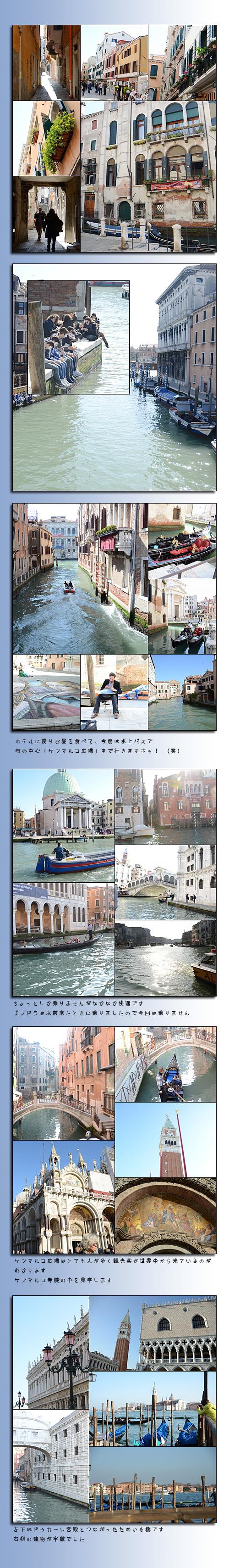3月30日ヴェネツィア2