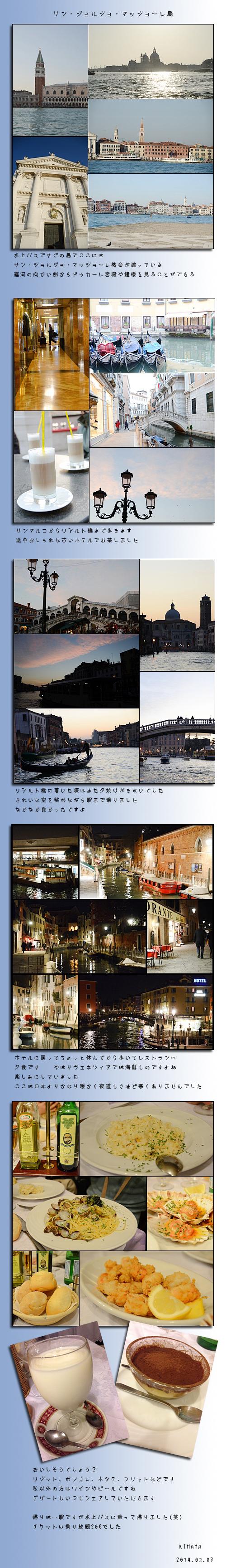 3月30日ヴェネツィア3