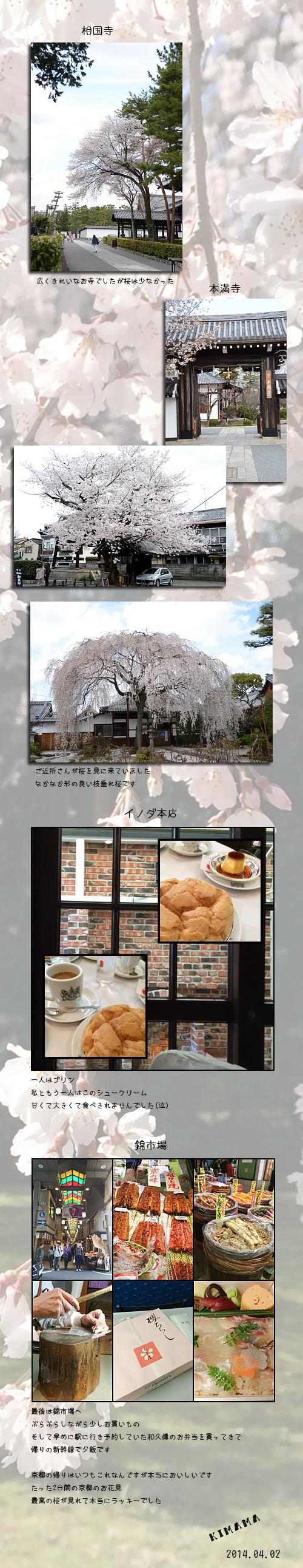 4月6日京都4