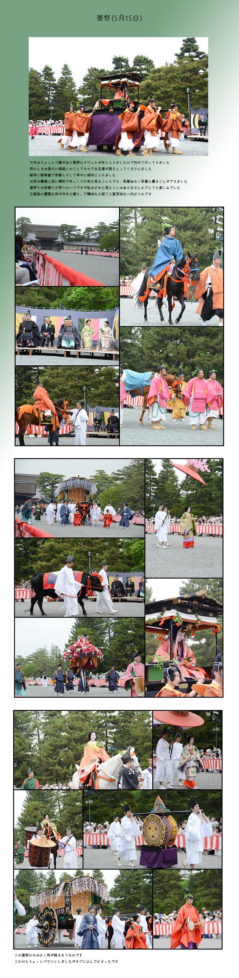 5月17日葵祭1