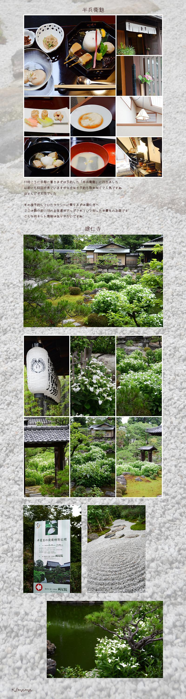 6月21日京都1