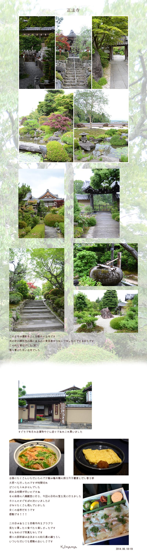 6月21日京都3