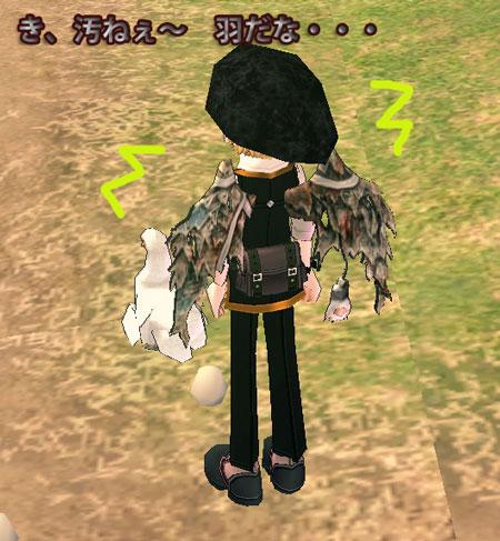 ファーガスの翼(笑)