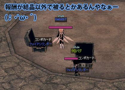 ファイアシリンダー×2!