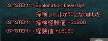 探検レベル50