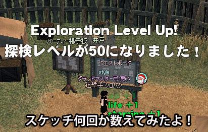 探検LV50