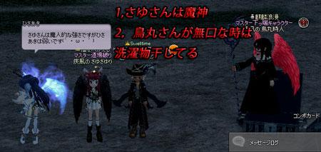さゆさんの魔神伝説3