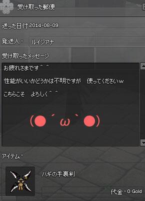 m140815_7.jpg