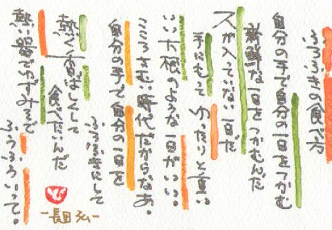 スキャン_20140310