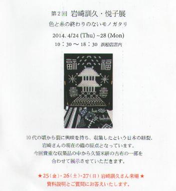 スキャン_20140425 (2)