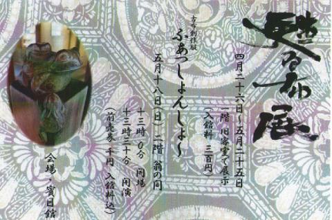 スキャン_20140425 (6)