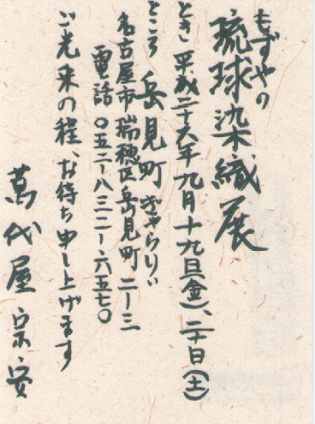 スキャン_20140722 (2)