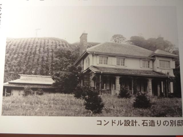 岩崎小弥太の別荘(コンドル)